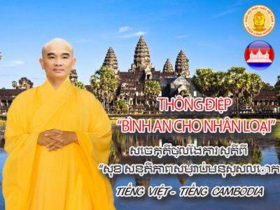 """THÔNG ĐIỆP """"BÌNH AN CHO NHÂN LOẠI"""" – Tiếng Cambodia – សេចក្តីថ្លែងការ ស្តីពី """"សុខ សន្តិភាពសម្រាប់មនុស្សលោក"""""""